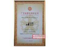 广东著明商标